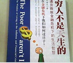 穷人不是天生的:通货膨胀金融危机下的生活智慧
