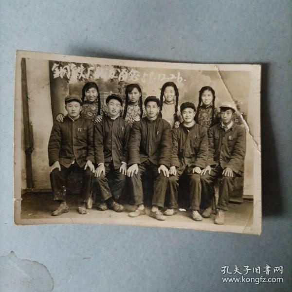 老照片 钢铁厂战友留念1958年12月26日