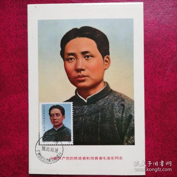 J97(4—1)毛泽东在广州极限片1枚