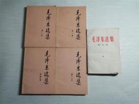 毛泽东选集1—5