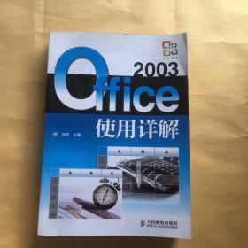 Office 2003使用详解