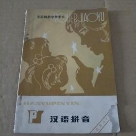 学前班教学参考书   汉语拼音
