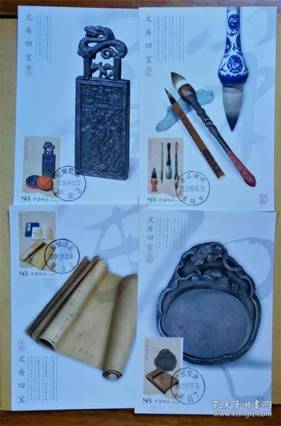 集邮总公司2006-23MC76 文房四宝极限明信片