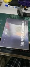 中国国际经济合作年鉴(2019)