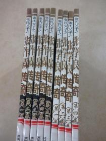 张氏父子之:《张作霖传奇 全5册》《张学良传奇  全4册》 9本合售  详见图片