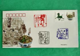 """天津""""老门口""""夜市开街纪念封---舌尖上的天津小吃*嘎巴菜 【漂亮!有纪念章印3枚和贴票空白封】"""