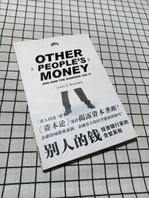 别人的钱:投资银行家的贪婪真相