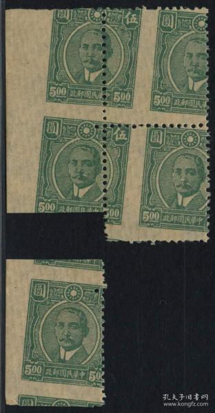 民国重庆大东版孙像邮票5元新一件 齿孔移位