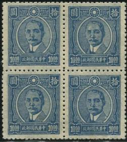 民国孙像邮票10元新方连 双面印