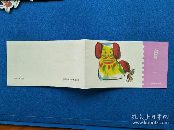 1987年最佳邮票评选纪念张