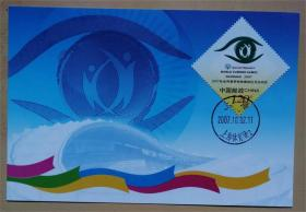 集邮总公司2007-27MC(E)-6  世界2007年夏季特殊奥林匹克运动会极限明信片