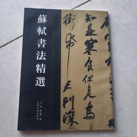 苏轼书法精选