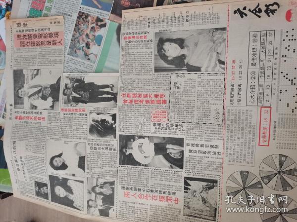 张国荣梅艳芳谭咏麟等港版报纸有裁剪