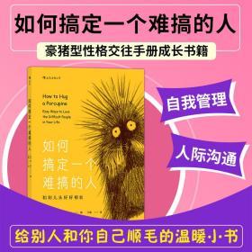 如何搞定一个难搞的人 给别人和你自己顺毛的温暖小书 自我管理 人际沟通 豪猪型性格交往手册成长书籍