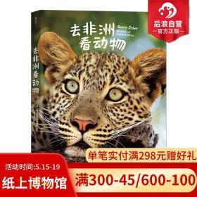去非洲看动物 足不出户 在纸上逛遍南部非洲 一本有趣实用的非洲动物科普小百科自然动物摄影艺术书籍