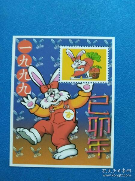 1999已卯年生肖兔纪念张