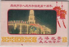 老明信片《上海风景》