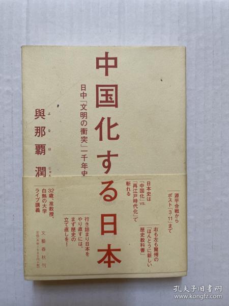 中国化する日本 日中「文明の冲突」一千年史