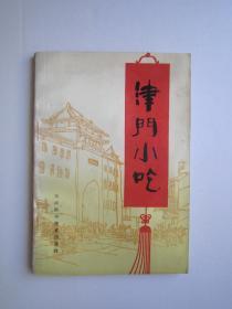 津门小吃(一版一印)
