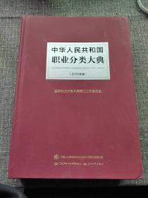 中华人民共和国职业分类大典(2015年版)无光盘
