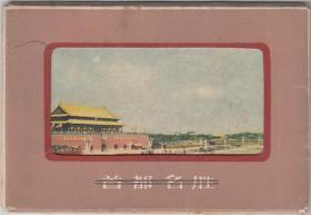 老明信片《首都名胜》