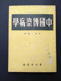 中国传染病学(1955年)