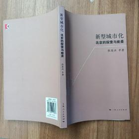 新型城市化:北京的探索与前景
