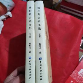 戴相龙金融文集(全2册)