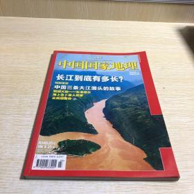 中国国家地理2009.3(总581期)