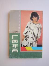 1989广西年画