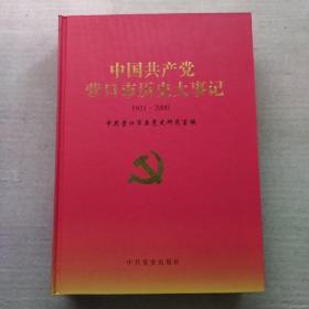 中国共产党营口市历史大事记:1921~2000