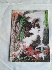 中国美术家优秀作品画库   张幼矩作品