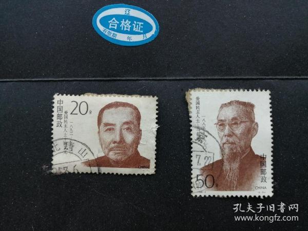 邮票信销票 爱国民主人士2张和售