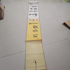 李建讯书法长卷(7.88*0.34米)广州天河区书法家协会主席。保真。