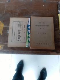 新中华外国地理