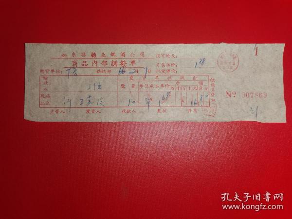 上海一斤五加皮发票,如东县糖业烟酒公司销货发票