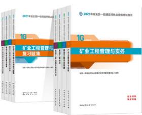 2021年版全国一级建造师执业资格考试教材+题集 矿业专业8件套 9787112259359 9787507433654 本书编委会 中国建筑工业出版社
