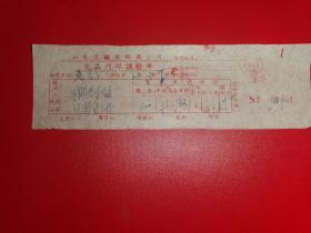 河南一斤葡萄酒发票,如东县糖业烟酒公司销货发票
