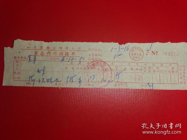 葡萄烧酒发票,如东县糖业烟酒公司销货发票