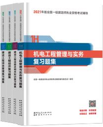 2021年版全国一级建造师执业资格考试辅导 机电专业4件套 9787507433616 全国一级建造师执业资格考试辅导编写委员会 中国城市出版社