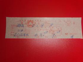 上海16°葡萄果酒发票,如东县糖业烟酒公司销货发票