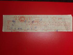 50°半斤大曲酒发票,如东县糖业烟酒公司销货发票