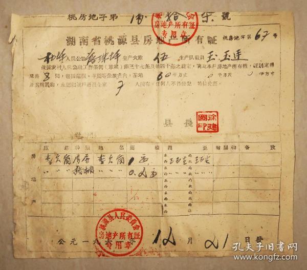 湖南省桃源县房地产所有证  王玉廷  1961年  桃源县  房地产所有证  常德