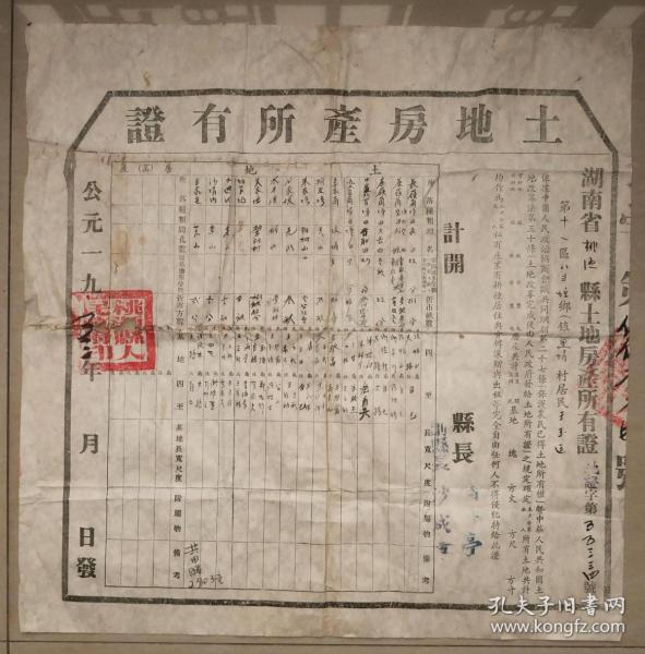 茶叶史料 茶山  茶园 土地房产所有证 土地改革 桃源县 王玉廷 1953年 茶叶 常德