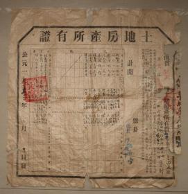 茶叶史料 茶山  茶园 土地房产所有证 土地改革 桃源县 张志新 1953年 茶叶 常德