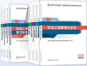 2021年版全国一级建造师执业资格考试教材+题集 机电专业8件套 9787112259298 9787507433616 本书编委会 中国建筑工业出版社