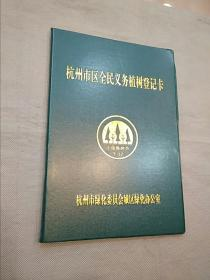 杭州市区全民义务植树登记卡