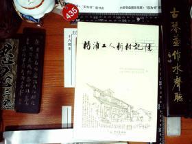 杨浦工人新村记忆 塑封 正版现货0435
