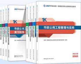 2021年版全国一级建造师执业资格考试教材+题集 市政公用专业8件套 9787112259267 9787507433562 本书编委会 中国建筑工业出版社