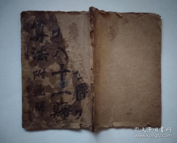 最新简明珠算课本 【2册合订】